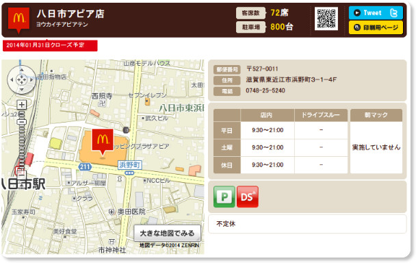http://www.mcdonalds.co.jp/shop/map/map.php?strcode=25505