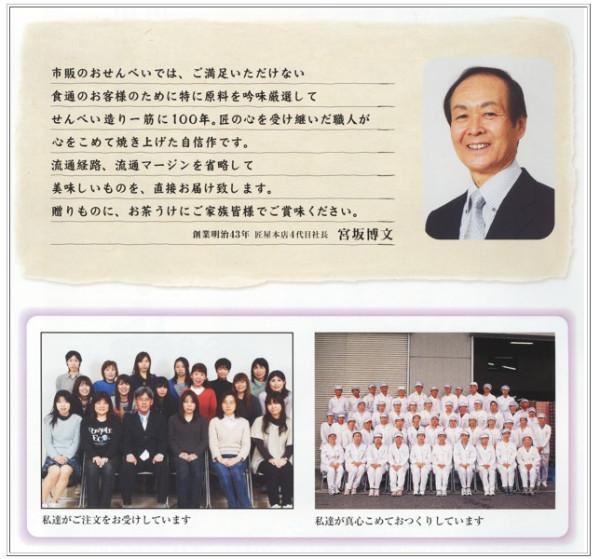 http://www.takumiya.co.jp/kaisyaannai.htm