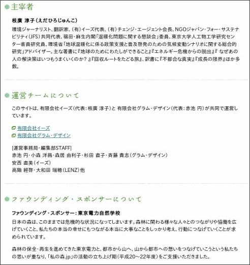 http://watashinomori.jp/information/aboutus.html