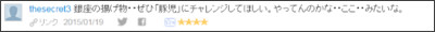 http://b.hatena.ne.jp/entry/yamama48.hatenablog.com/entry/fuji1