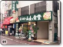 http://e-808.com/nikuya/oomoricho/index.html