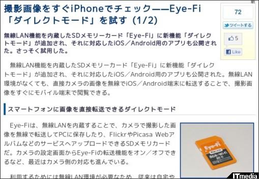 http://camera.itmedia.co.jp/dc/articles/1105/12/news065.html