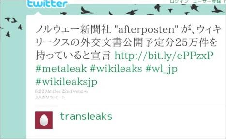 http://twitter.com/#!/transleaks/status/17588397891653633