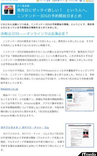 http://gamez.itmedia.co.jp/games/articles/1101/18/news080.html