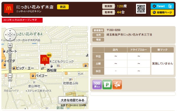 http://www.mcdonalds.co.jp/shop/map/map.php?strcode=11733