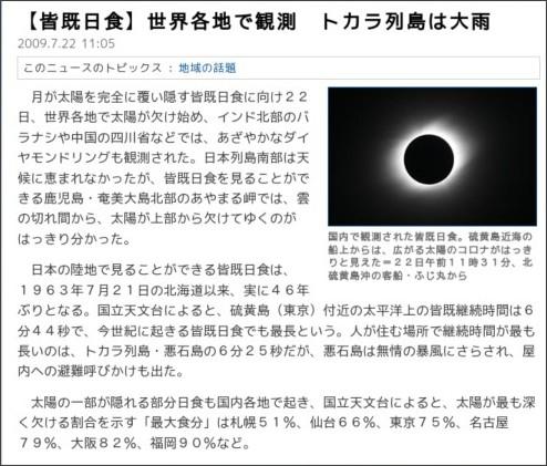 http://sankei.jp.msn.com/science/science/090722/scn0907221012007-n1.htm