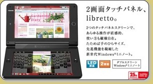 http://dynabook.com/pc/catalog/libretto/100621w1/index_j.htm