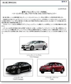 http://www.fhi.co.jp/news/09_04_06/09_05_20.html