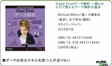 http://el.jibun.atmarkit.co.jp/bookshelf/2012/05/post-234e.html