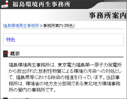 http://tohoku.env.go.jp/fukushima/about.html