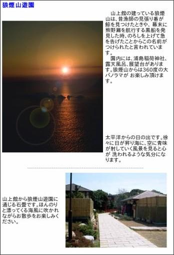 http://www.hotelurashima.co.jp/shisetsu/shisetsu05.htm