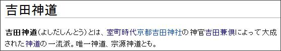 http://ja.wikipedia.org/wiki/%E5%90%89%E7%94%B0%E7%A5%9E%E9%81%93