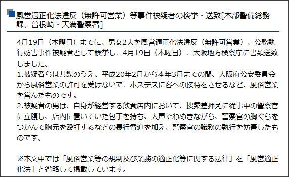 http://www.police.pref.osaka.jp/02jyoho/sokuho/kenkyo/index.html