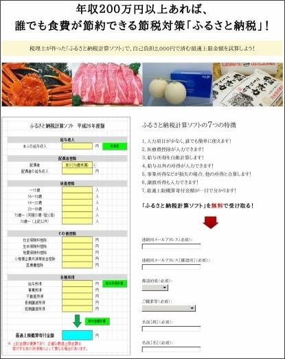 http://tax.kanae-office.com/mm4.html