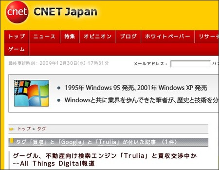 http://japan.cnet.com/tag/%E8%B2%B7%E5%8F%8E--Google--Trulia/