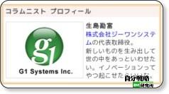 http://el.jibun.atmarkit.co.jp/g1sys/