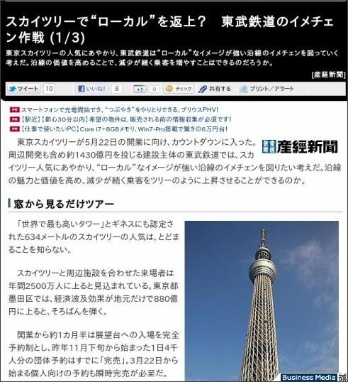 http://bizmakoto.jp/makoto/articles/1201/30/news027.html