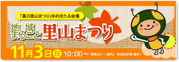 http://www.kunisakicc.jp/news/131103satoyama/