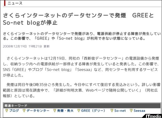 http://www.itmedia.co.jp/news/articles/0812/19/news113.html