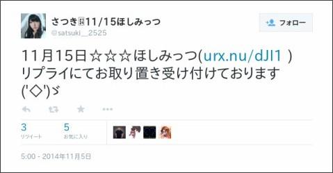 https://twitter.com/satsuki__2525/status/529981485801947136