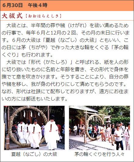 http://www.tokyodaijingu.or.jp/saiten/saiten_06/saiten_06.html