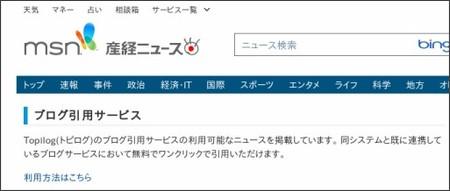 http://www.topilog.com/msn/msnsankei/entry_list?url=http%3A%2F%2Fsankei.jp.msn.com%2Feconomy%2Fnews%2F110926%2Fbiz11092612380004-n1.htm