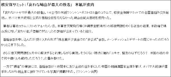 http://mainichi.jp/select/seiji/news/20100415k0000e030013000c.html