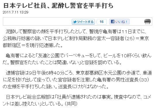 http://www.sanspo.com/shakai/news/110711/sha1107111332010-n1.htm