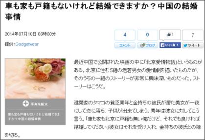 http://yukan-news.ameba.jp/20140710-5123/