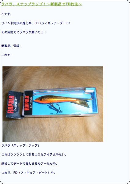 http://ranebo.soreccha.jp/e256579.html