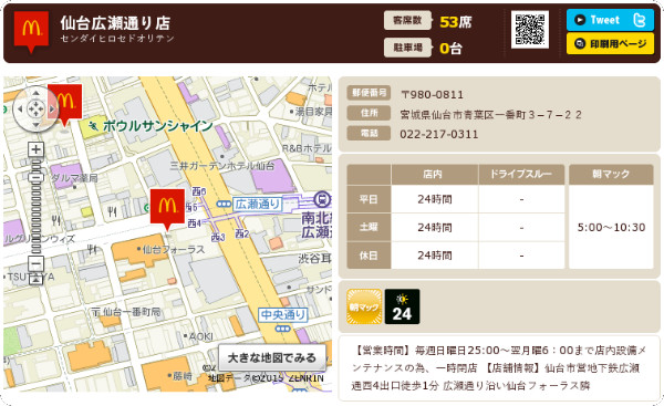 http://www.mcdonalds.co.jp/shop/map/map.php?strcode=04513