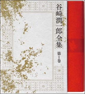http://www.chuko.co.jp/special/tanizaki_memorial/zenshu.html