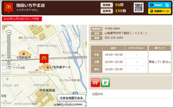 http://www.mcdonalds.co.jp/shop/map/map.php?strcode=19515