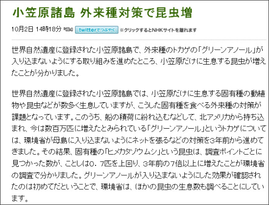 http://www3.nhk.or.jp/news/html/20111002/t10015983041000.html