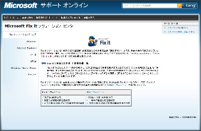 http://support.microsoft.com/gp/cp_fixit_main/ja