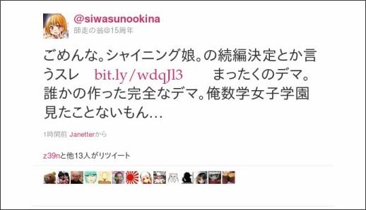 https://twitter.com/#!/siwasunookina/statuses/165298234829443073