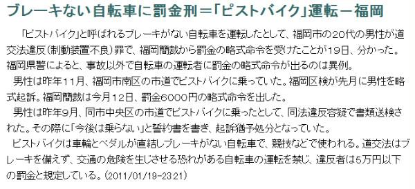 http://www.jiji.com/jc/c?g=soc_30&k=2011011900991
