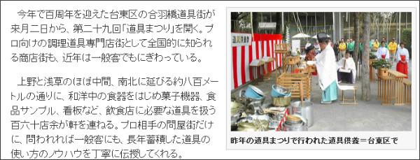 http://www.tokyo-np.co.jp/article/tokyo/20120930/CK2012093002000109.html