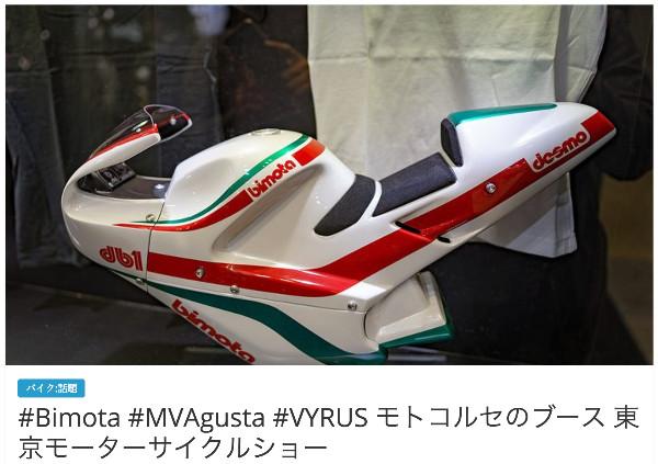 https://www.246g.com/log246/2017/04/tokyo-mc2017-motocorse.html