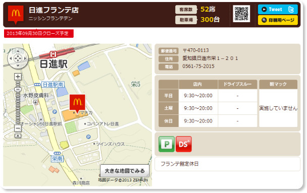 http://www.mcdonalds.co.jp/shop/map/map.php?strcode=23560