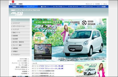 http://www.suzuki.co.jp/car/alto_eco/index.html