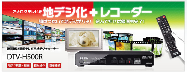 http://buffalo.jp/product/multimedia/chideji/tv-tuner/dtv-h500r/