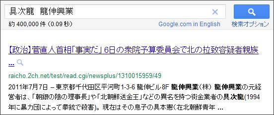 http://www.google.co.jp/search?source=ig&hl=ja&rlz=1G1GGLQ_JAJP435&q=%E9%AB%98%E9%87%8E%E5%B1%B1%E9%87%88%E5%B0%8A%E4%BC%9A&btnG=Google+%E6%A4%9C%E7%B4%A2#sclient=psy&hl=ja&safe=off&rlz=1G1GGLQ_JAJP435&source=hp&q=%E5%85%B7%E6%AC%A1%E9%BE%8D%E3%80%80%E9%BE%8D%E4%BC%B8%E8%88%88%E6%A5%AD&aq=&aqi=&aql=&oq=&pbx=1&bav=on.2,or.r_gc.r_pw.&fp=a9c59534a24b391b&biw=993&bih=831