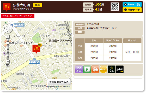 http://www.mcdonalds.co.jp/shop/map/map.php?strcode=02528