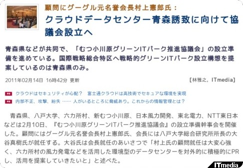 http://www.itmedia.co.jp/enterprise/articles/1102/14/news067.html