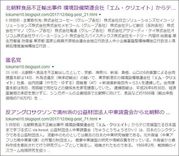 https://www.google.co.jp/search?q=site://tokumei10.blogspot.com+%E3%82%A8%E3%83%A0%E3%83%BB%E3%82%AF%E3%83%AA%E3%82%A8%E3%82%A4%E3%83%88&source=lnt&tbs=qdr:m&sa=X&ved=0ahUKEwjR24DUt4rYAhUH0mMKHVceC0kQpwUIHw&biw=1094&bih=875