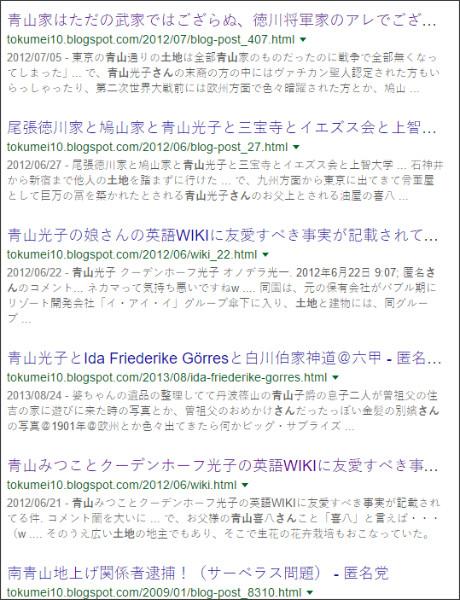 https://www.google.co.jp/#q=site:%2F%2Ftokumei10.blogspot.com+%E9%9D%92%E5%B1%B1%E3%81%95%E3%82%93+%E5%9C%9F%E5%9C%B0