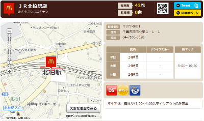 http://www.mcdonalds.co.jp/shop/map/map.php?strcode=12630