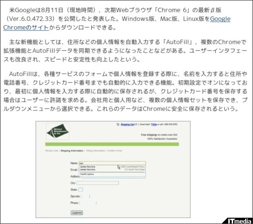 http://www.itmedia.co.jp/news/articles/1008/12/news017.html
