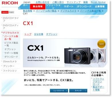 http://www.ricoh.co.jp/dc/cx/cx1/